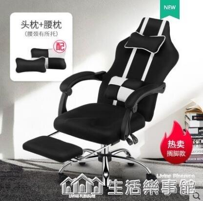 電腦椅家用簡約辦公轉椅舒適久坐人體工學靠背椅子電競椅游戲座椅【免運】