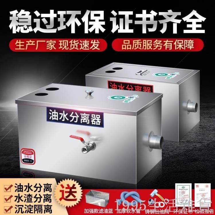 油水分離器廚房餐飲商用小型飯店污水處理水油濾油器不銹鋼隔油池【免運】