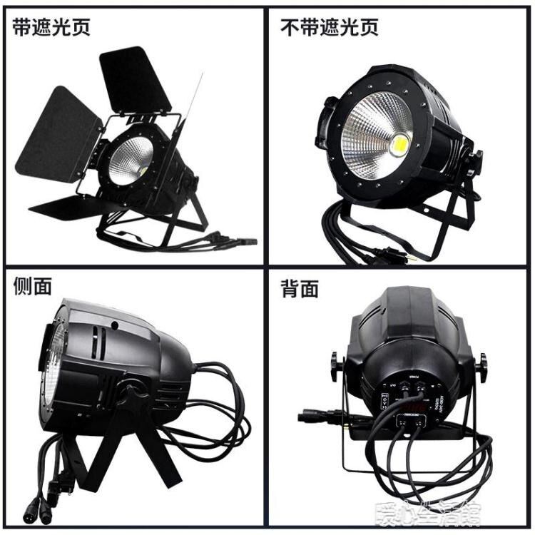 cob帕燈led面光燈全彩戶外婚慶大型演出補光燈舞台燈光設備全套YJT 【新春快樂】