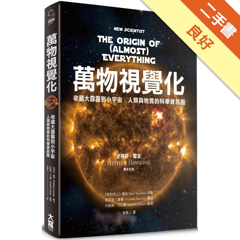 萬物視覺化 收藏大霹靂到小宇宙:人類與物質的科學資訊圖[二手書_良好]7130