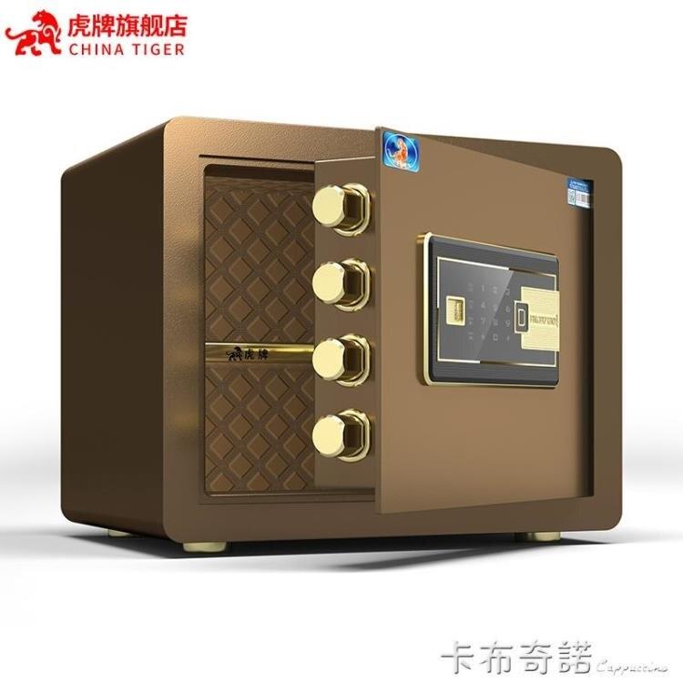 虎牌新品保險櫃家用小型25/35CM指紋保險箱智慧迷你夾萬入牆入櫃家用保管箱 聖誕節全館免運