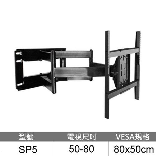 【NB】50~80吋適用 液晶電視手臂式壁掛架《SP5》承重90kg