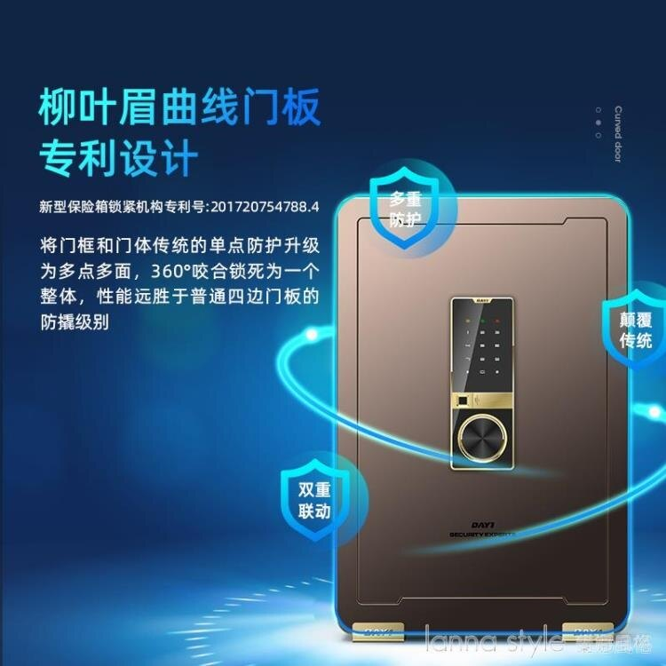 保險櫃家用小型60CM指紋密碼防盜辦公室文件櫃WiFi遠程智控保險箱【免運】