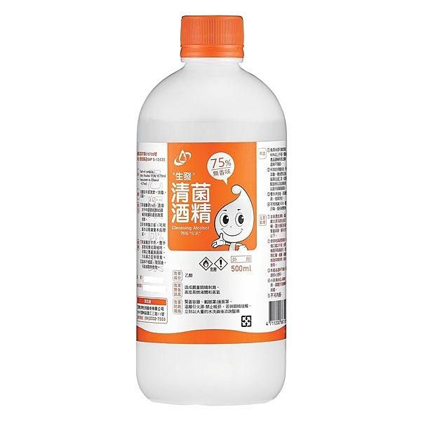 【醫博士專營店】免運 生發清菌酒精75% 500ml 無噴頭 (24瓶/箱)