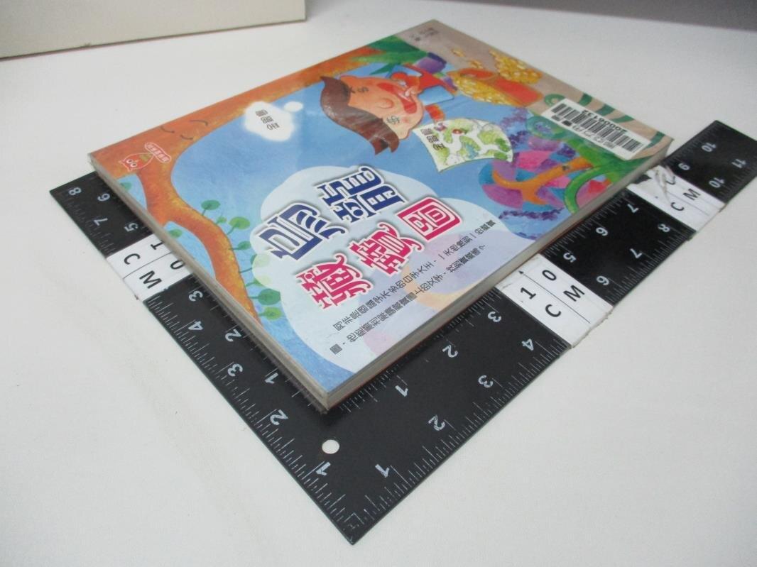 【書寶二手書T1/兒童文學_I8L】烏龍藏寶圖_武小維