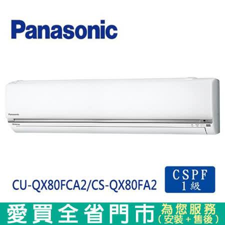 Panasonic國際12-14坪CU-QX80FCA2/CS-QX80FA2變頻冷專分離式冷氣_含配送到府+標準安裝