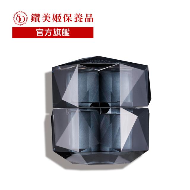 【S+DIAMOND】SD黑珍珠緊緻完美霜50g
