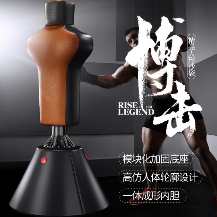 人形拳擊沙袋散打立式家用不倒翁成人跆拳道訓練健身器材沙包CY  麻吉好貨