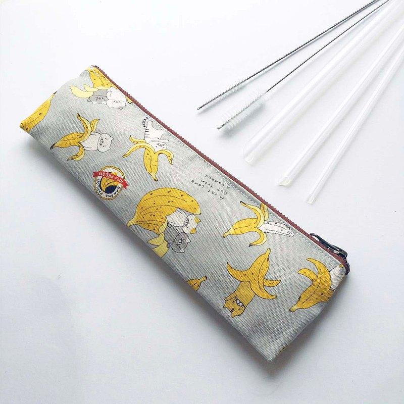 【SGS認證│生醫級環保吸管】香蕉藏貓收納袋+美吉吸管五件組