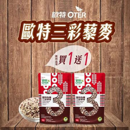 買一送一 歐特有機三彩藜麥(300g/包) - 任選