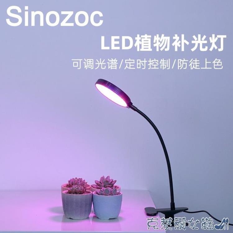 兆昌全光譜植物補光燈 多肉綠植補光燈家用辦公室可定時LED植物燈 麻吉好貨