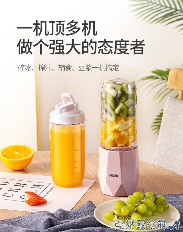 迷你榨汁機 奧克斯榨汁機家用便攜式水果小型學生充電動迷你榨汁杯網紅果汁機 麻吉好貨618大促銷