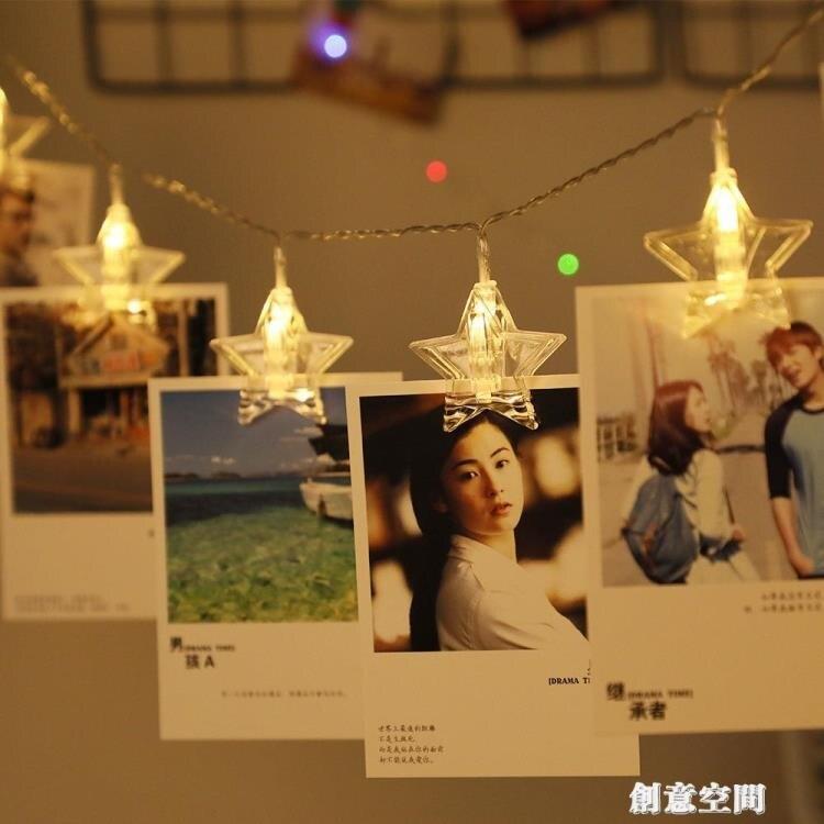 結婚慶用品相片照片夾子創意電池LED彩燈閃燈串燈婚房間裝飾布置【免運】