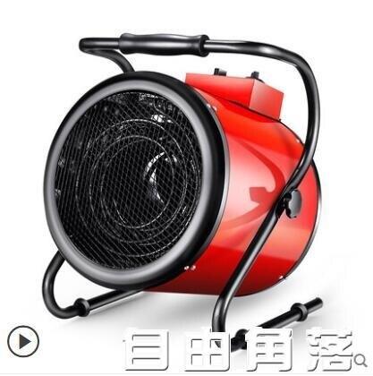 工業取暖器 家用節能大功率大棚養殖熱風機烘干機電暖器工業暖風機 自由角落
