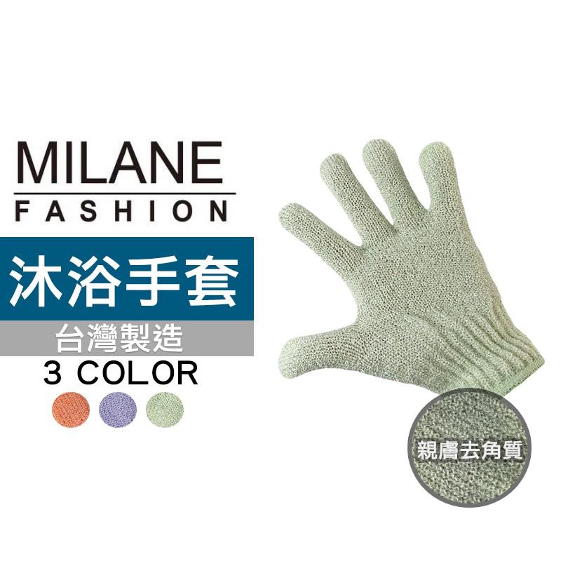 米蘭時尚 台灣製造 沐浴手套 去角質手套 洗澡必備 神器 不傷膚 清潔感up 搓澡手套 按摩手套 三色可選