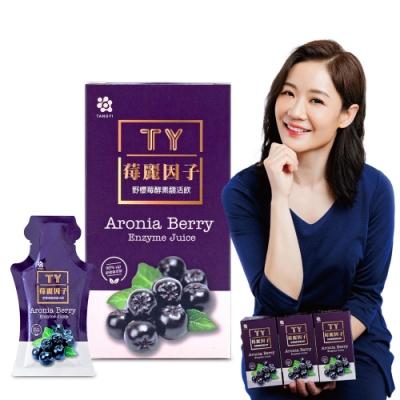 TY 莓麗因子 野櫻莓酵素馥活飲(10入/盒)
