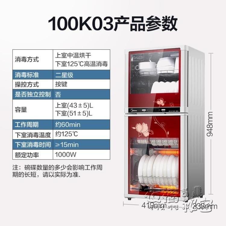 美的80K03/100K03立式消毒櫃高溫家用小型廚房碗櫃碗筷烘干瀝水 衣櫥秘密