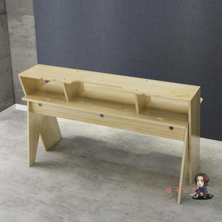 音樂工作台 實木編曲工作台錄音棚音樂桌子音樂製作MIDI鍵盤桌電鋼琴調音台T