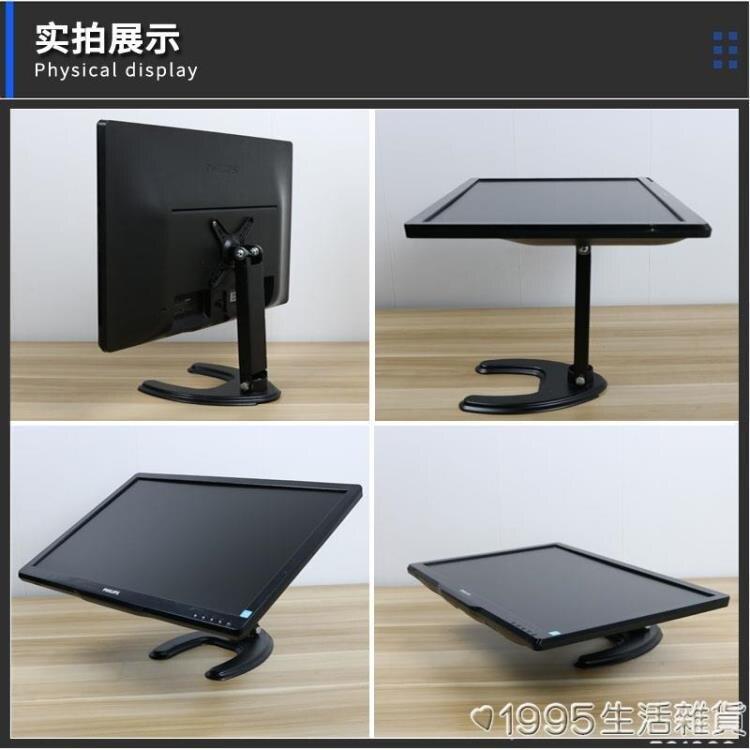 液晶顯示器底座架子橫豎屏電視機支架萬能通用摺疊桌面架10-27寸【免運】