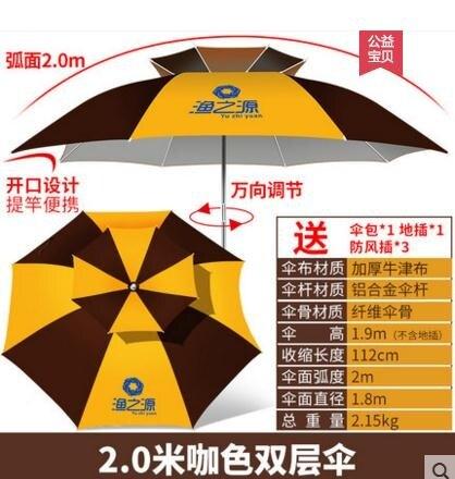 遮陽傘漁之源釣魚傘雨傘2.2米萬向防雨加厚魚三折疊遮陽傘防曬2.4大釣傘 LX 夏季上新