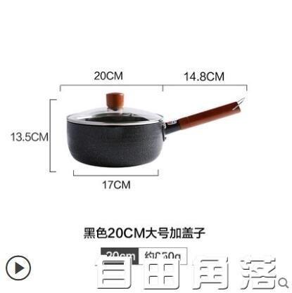 川島屋日式雪平鍋泡面鍋小煮鍋子家用煮面粥湯鍋小奶鍋不黏雪花鍋  麻吉好貨