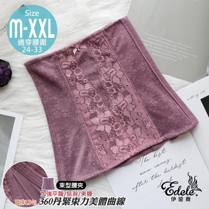 【伊黛爾】360丹纖體平腹雙層緊束彈力束身調整型腰夾M-XXL (紫色)-【889】