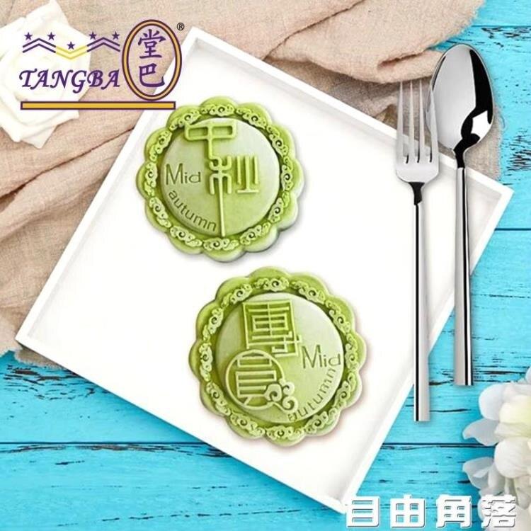 tangba堂巴 6連中秋團圓冰皮月餅矽膠慕斯模 綠豆糕果凍布丁模具 自由角落