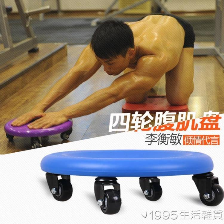 健腹盤健身腹肌盤四輪健腹肌滑輪板男滑盤腳踩健腹器萬向核心訓練【免運】