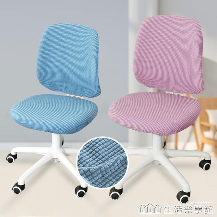 分體電腦椅套罩彈力辦公轉椅套通用家用定制布藝辦公室椅子套罩   麻吉好貨