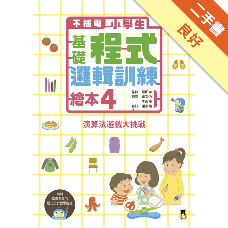 【不插電】小學生基礎程式邏輯訓練繪本(4):演算法遊戲大挑戰[二手書_良好]5110