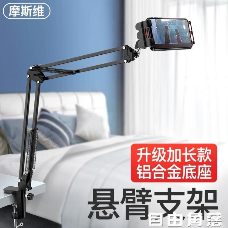摩斯維 手機支架伸縮調節床上用床夾學生宿舍床頭懶人支撐架ipad平板  麻吉好貨