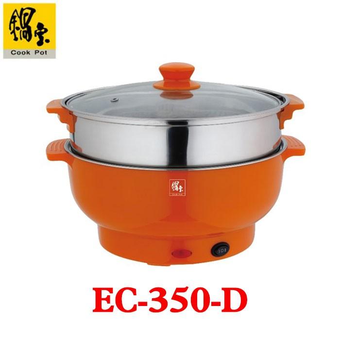 【CookPot 鍋寶】3.5公升 多功能料理鍋 EC-350-D
