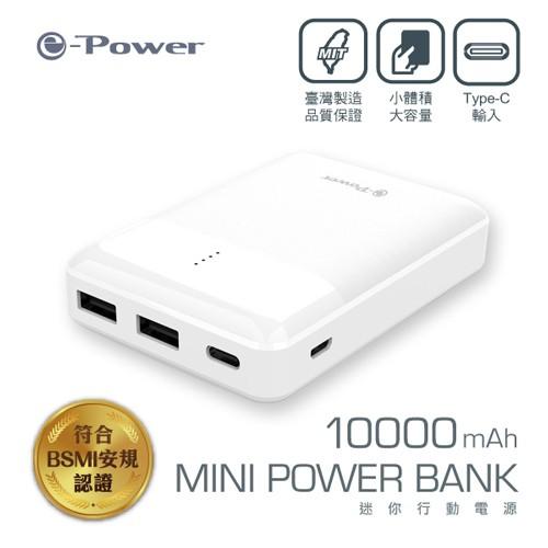 e-power SP1021-15000M 10000mAh 行動電源 白色