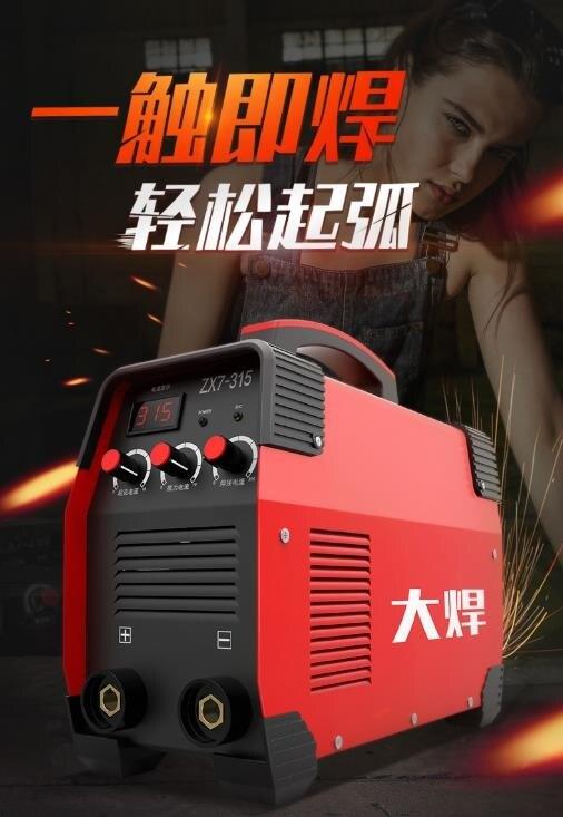 大焊電焊機220v家用小250 315兩用380v全自動小型全銅雙電壓焊機 MKS麻吉好貨618大促銷