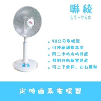 聯統 14吋 2段速伸縮定時鹵素式電暖器 LT-928