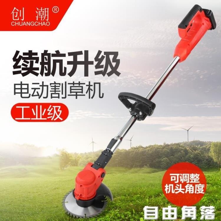 鋰電電動割草機家用手持小型充電式打草割灌機農用除草機割草神器CY 麻吉好貨