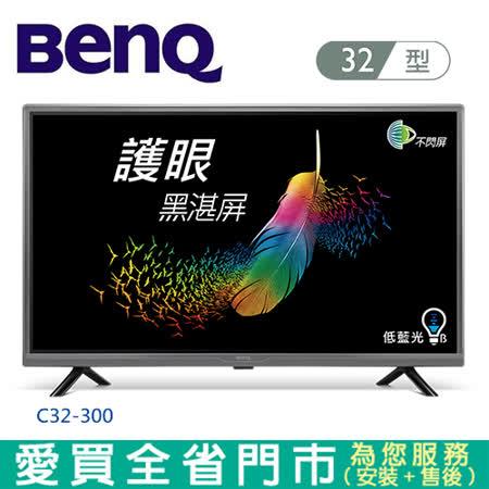 BENQ 32型低藍光液晶顯示器_含視訊盒C32-310含配送+安裝