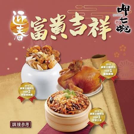 《呷七碗》 富貴吉祥組 (上品佛跳牆+干貝米糕+蔗香燻雞)
