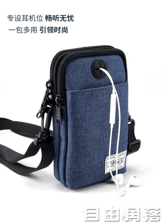 證件包 護照包機票護照夾掛脖單肩斜跨收納包出國旅行韓國多功能證件袋 麻吉好貨