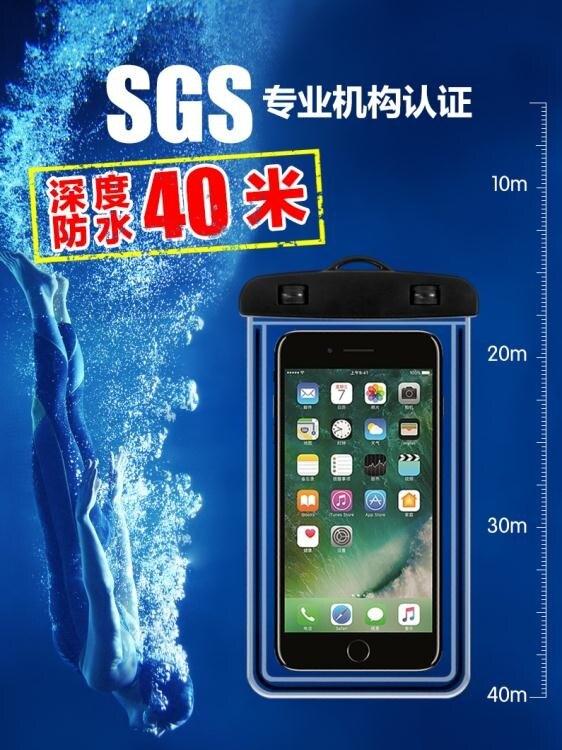 手機防水袋透明防塵外賣防水手機套密封潛水套可觸屏專用騎手游泳
