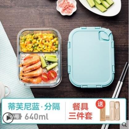 物生物分隔型微波爐專用玻璃飯盒輔食上班族學生密封便當餐盒保鮮 麻吉好貨