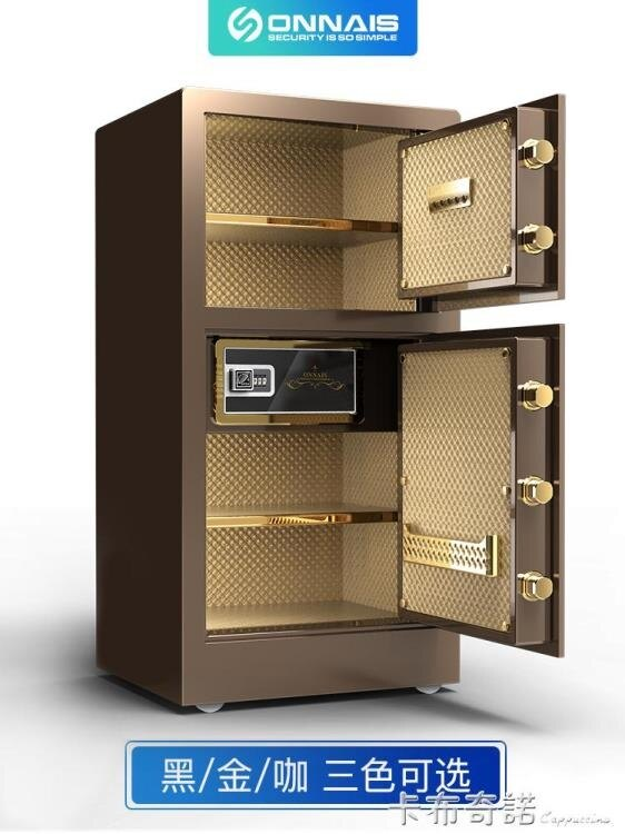 歐奈斯保險櫃家用大型密碼保險箱指紋辦公全鋼60/80cm雙門保管箱 聖誕節全館免運