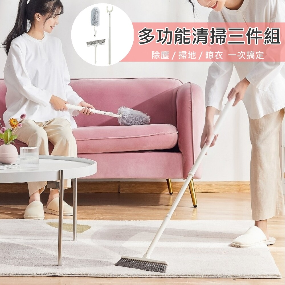 可伸縮撐衣桿掃帚除塵刷毛撢清潔套裝(三件套)