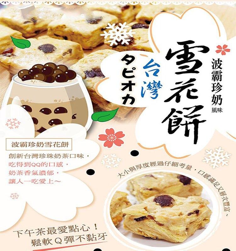 波霸珍奶雪花餅168g 黑糖珍珠與奶茶風味醬結合 酥軟Q珍珠奶茶口味【AK07165】 i-Style居家生活
