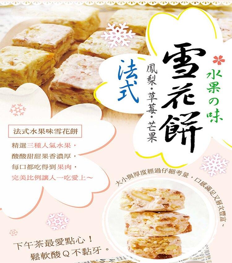 法式水果味雪花餅180g 綜合水果口味(草莓,芒果,鳳梨)有果肉! 【AK07158】 i-Style居家生活