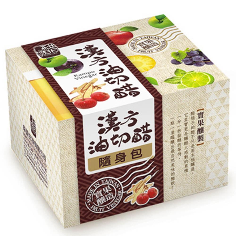 【醋桶子】果醋隨身包-漢方油切醋8包/盒