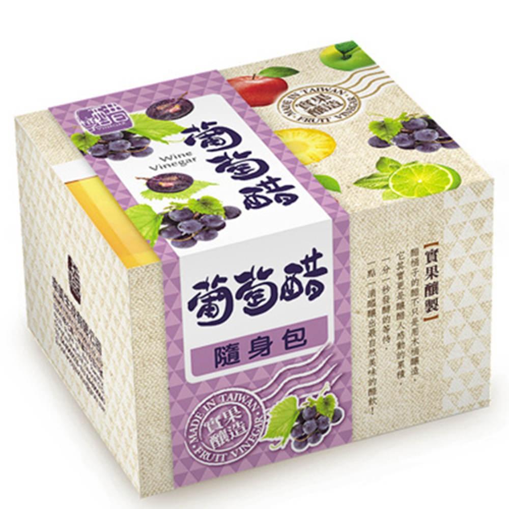 【醋桶子】果醋隨身包-葡萄醋8包/盒