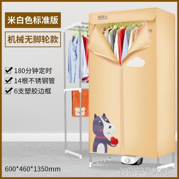 搶先福利 2021最新款 南極人乾衣機烘乾機家用速乾衣烘衣機小型烘衣服風乾機衣櫃衣架器 YDL