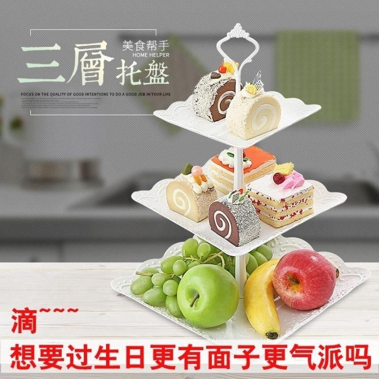 搶先福利 2021最新款 水果盤 歐式下午茶水果點心盤架三層面包西點托盤酒店自助餐甜品台展示架