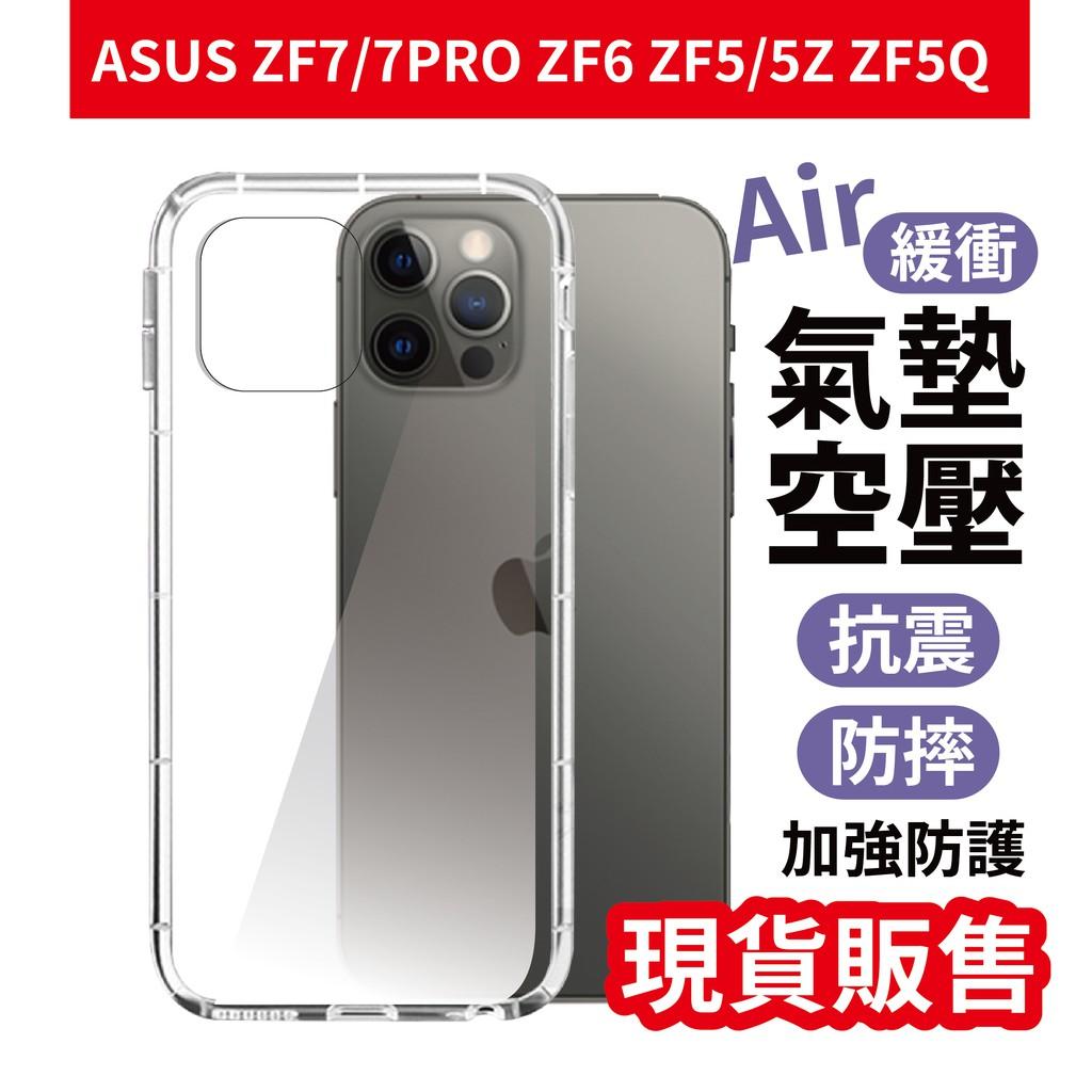 空壓殼 適ASUS ZF7/7PRO ZF6 ZF5/5Z ZF5Q ZF4 ZF4MAX/4PRO手機殼 透明殼 軟